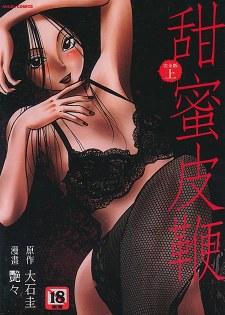 [艶々] 甜蜜皮鞭 上 [199P]