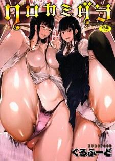 [くろふーど] クロカミダラ/清純的淫蕩女 [215P]